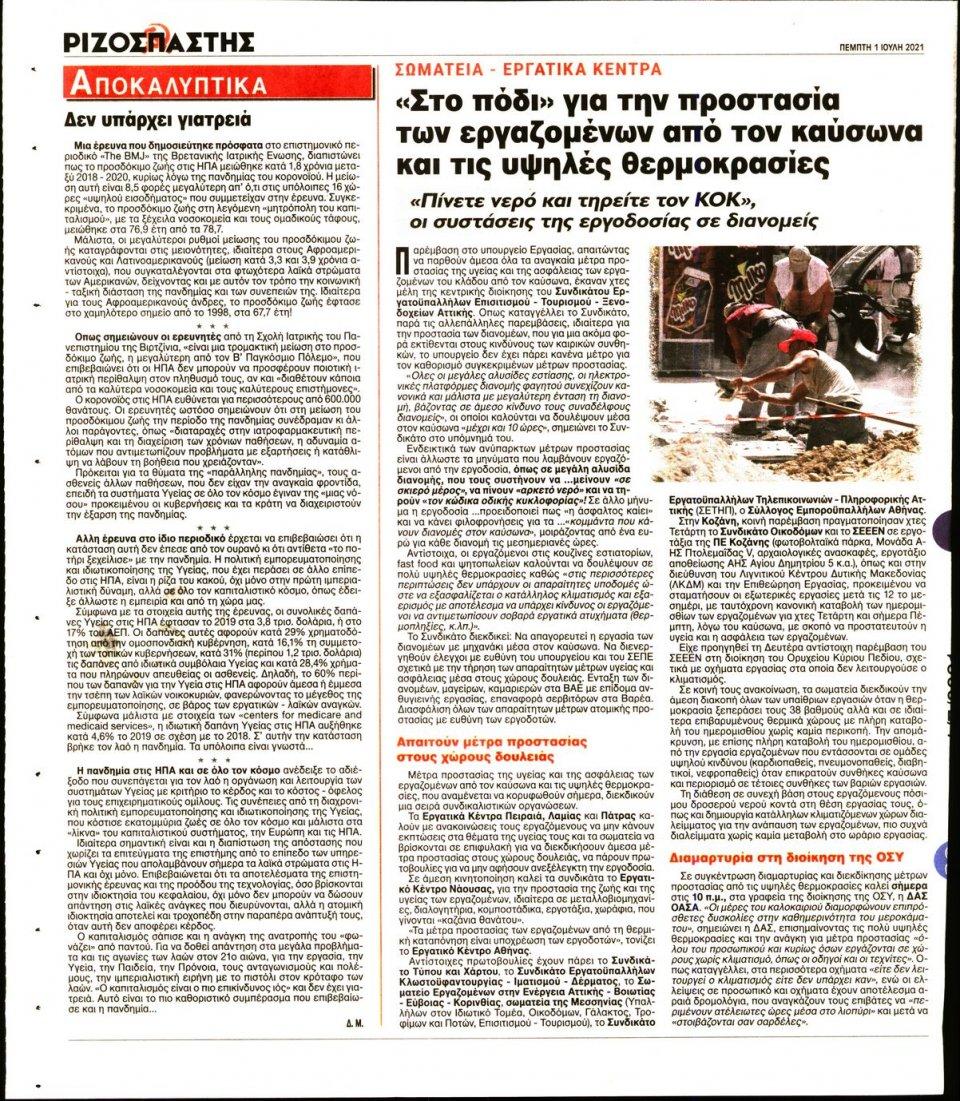 Οπισθόφυλλο Εφημερίδας - Ριζοσπάστης - 2021-07-01