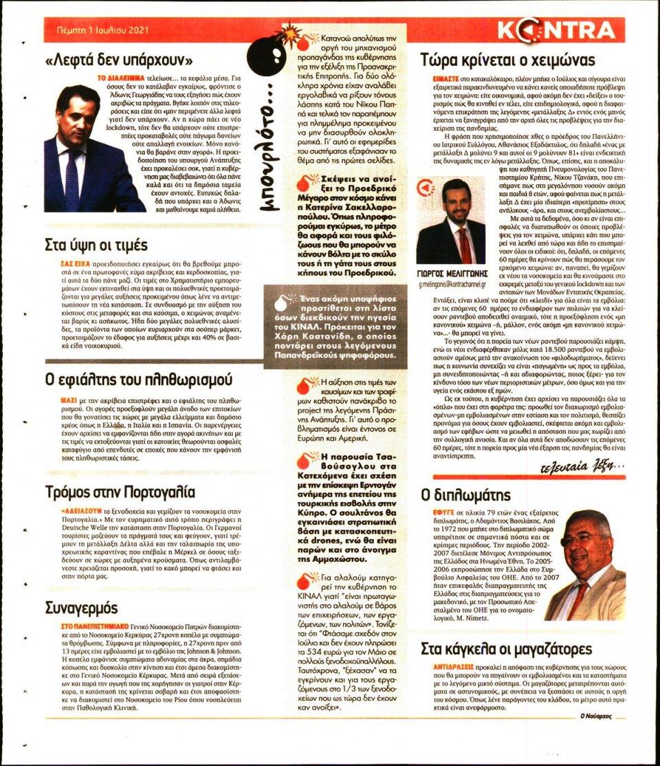 Οπισθόφυλλο Εφημερίδας - KONTRA NEWS - 2021-07-01