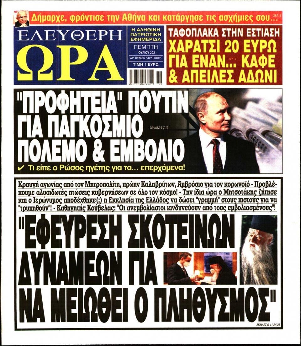 Πρωτοσέλιδο Εφημερίδας - Ελεύθερη Ώρα - 2021-07-01