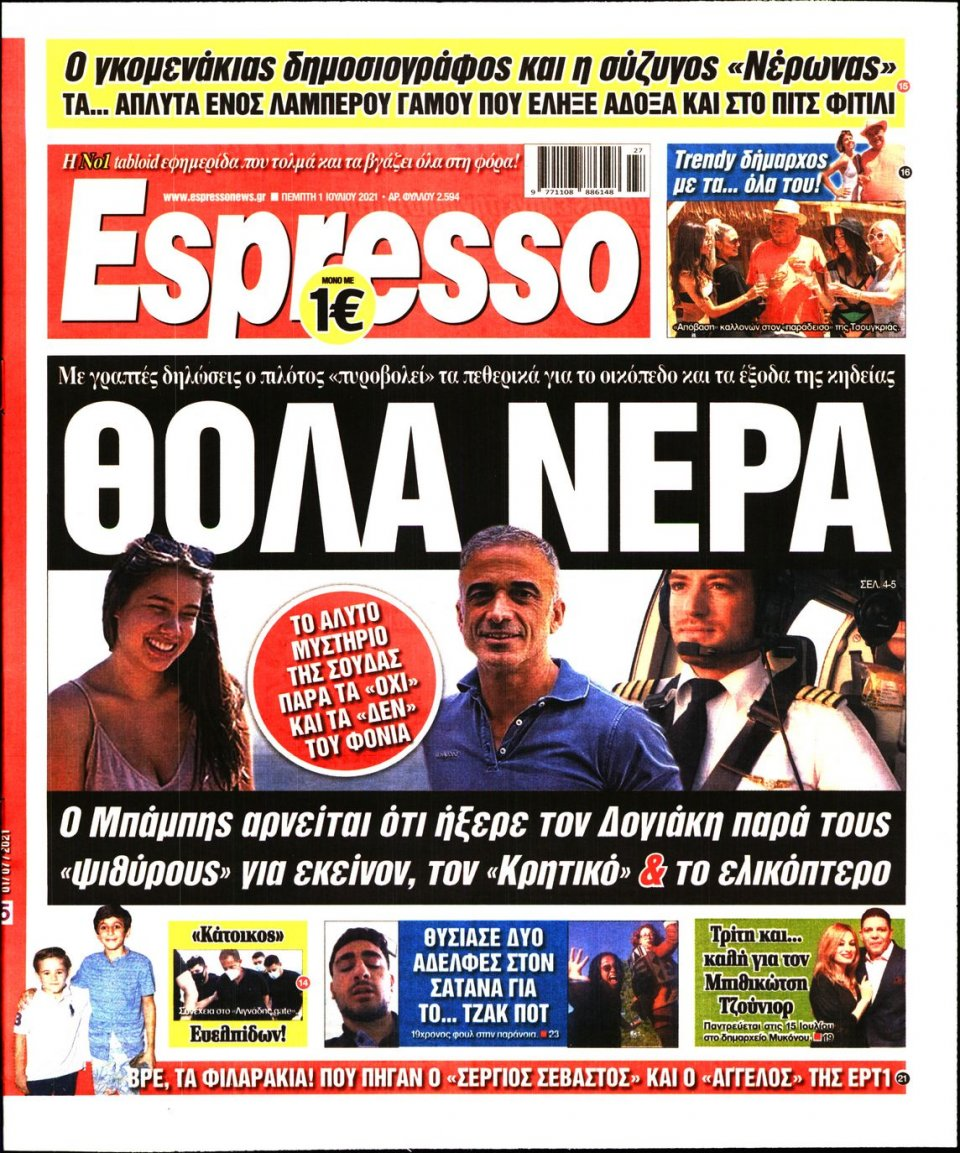 Πρωτοσέλιδο Εφημερίδας - Espresso - 2021-07-01