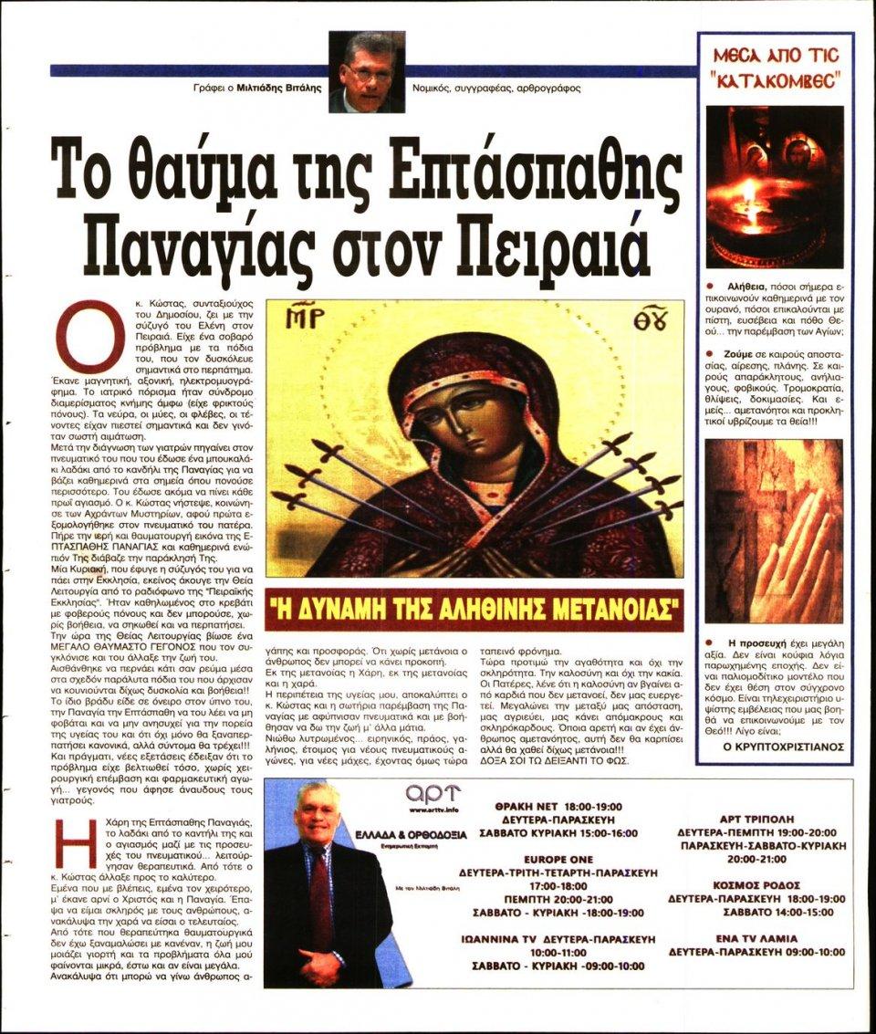 Οπισθόφυλλο Εφημερίδας - Ελεύθερη Ώρα - 2021-07-01