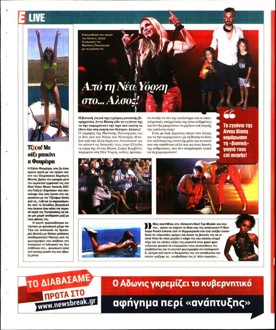 Οπισθόφυλλο Εφημερίδας - Espresso - 2021-07-01