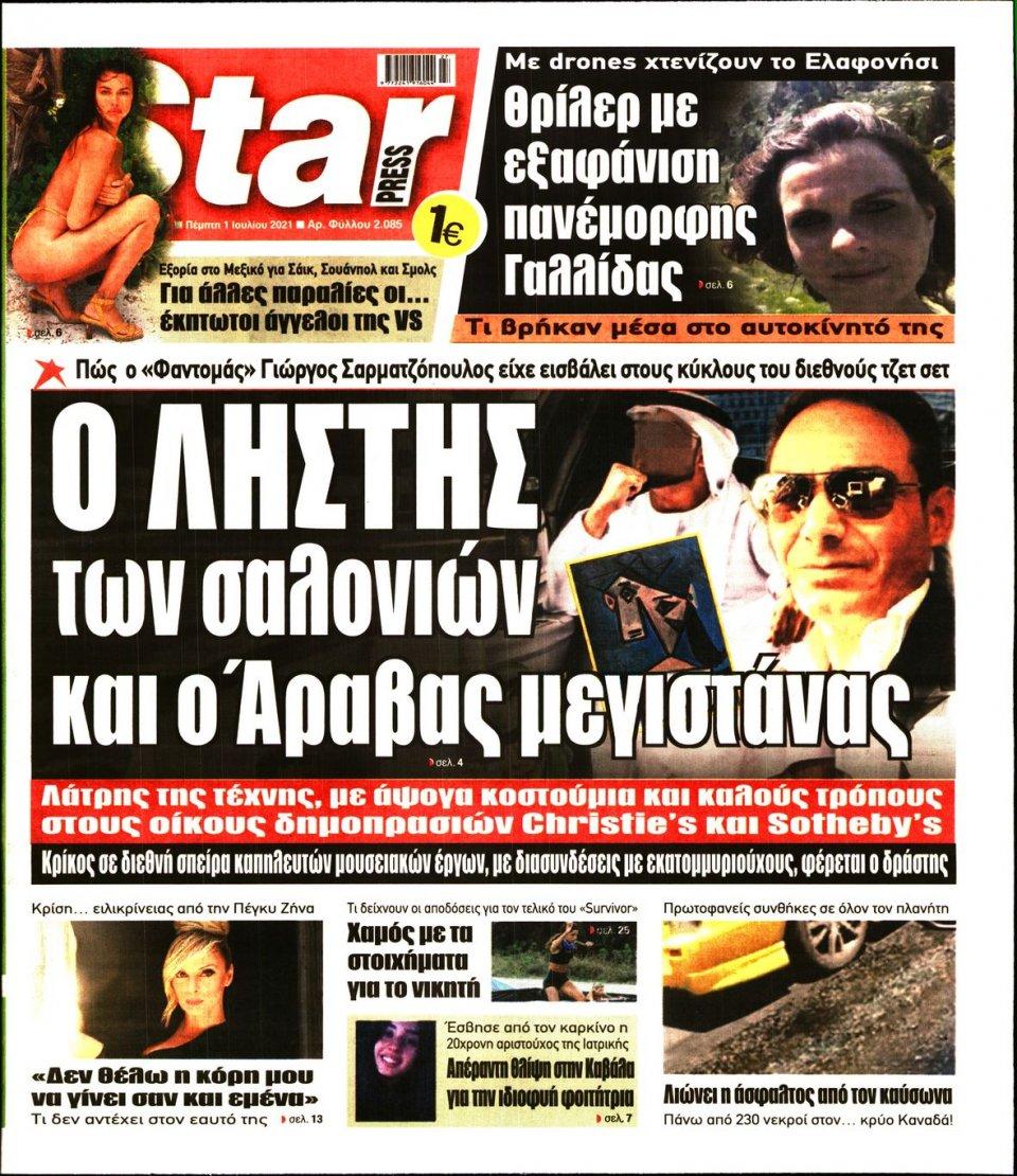 Πρωτοσέλιδο Εφημερίδας - STAR PRESS - 2021-07-01