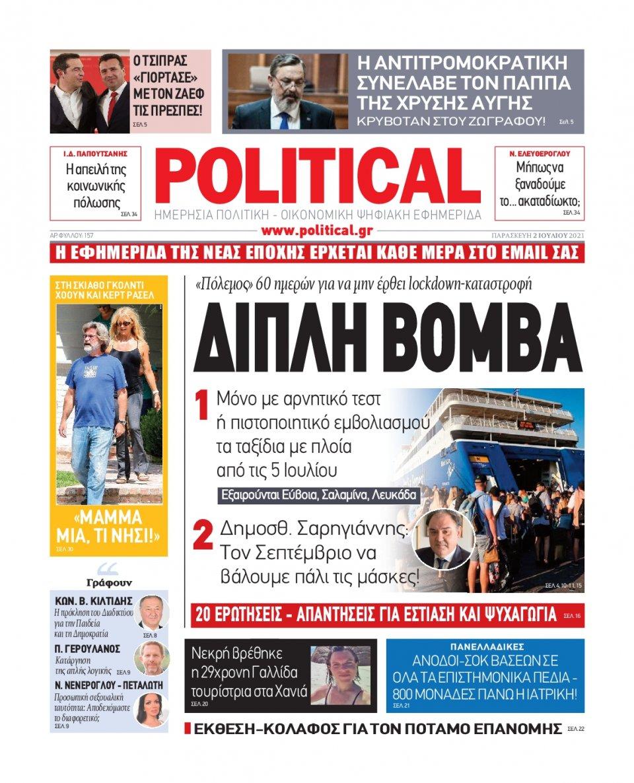 Πρωτοσέλιδο Εφημερίδας - POLITICAL - 2021-07-02