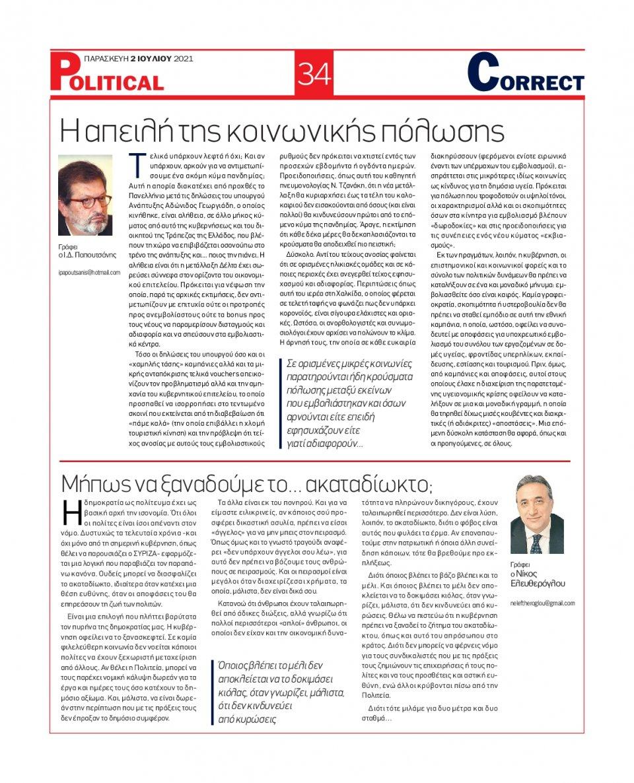 Οπισθόφυλλο Εφημερίδας - POLITICAL - 2021-07-02