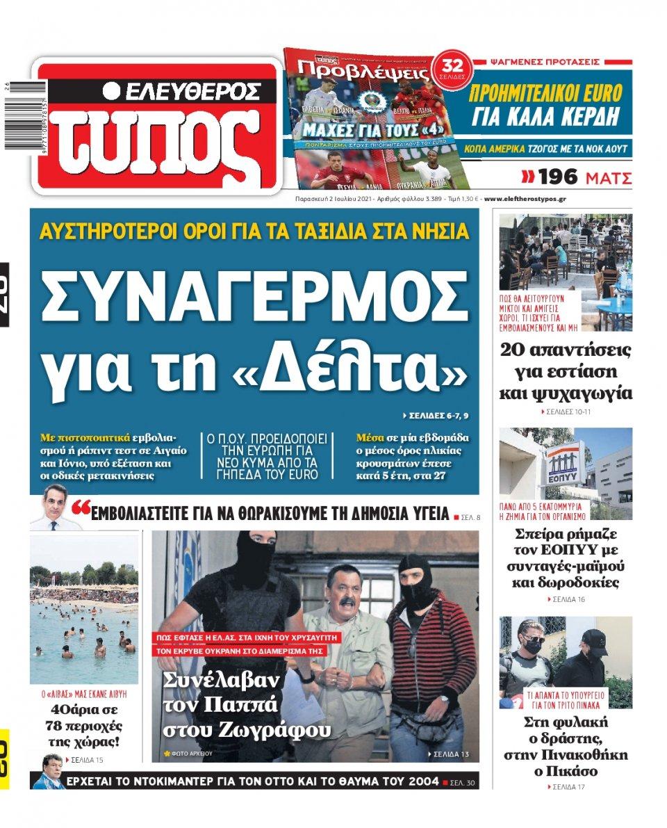Πρωτοσέλιδο Εφημερίδας - Ελεύθερος Τύπος - 2021-07-02