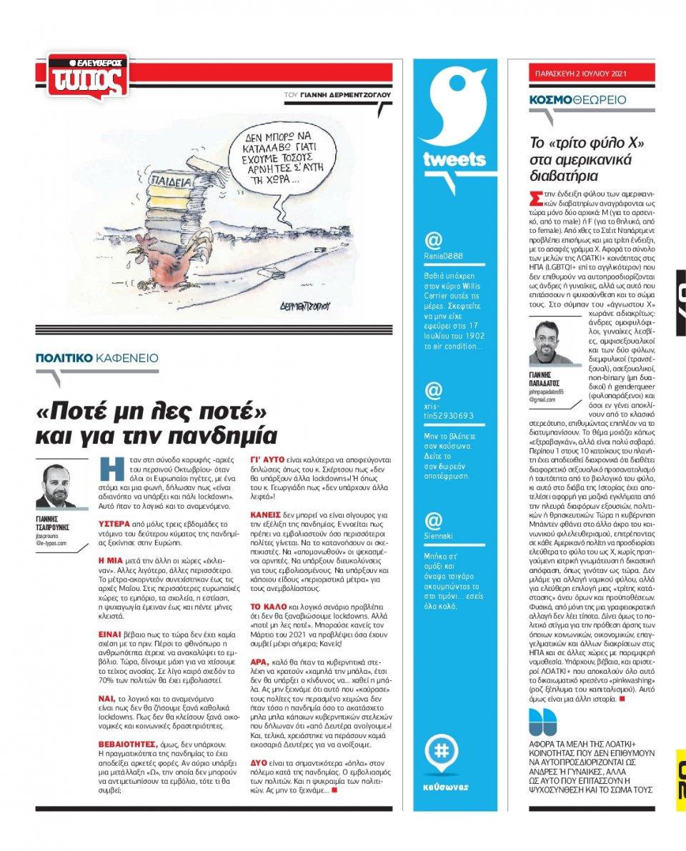Οπισθόφυλλο Εφημερίδας - Ελεύθερος Τύπος - 2021-07-02