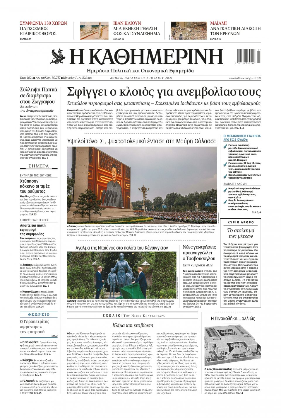 Πρωτοσέλιδο Εφημερίδας - Καθημερινή - 2021-07-02