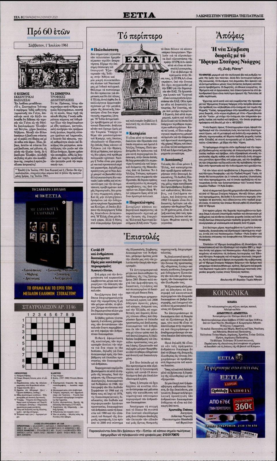 Οπισθόφυλλο Εφημερίδας - Εστία - 2021-07-02
