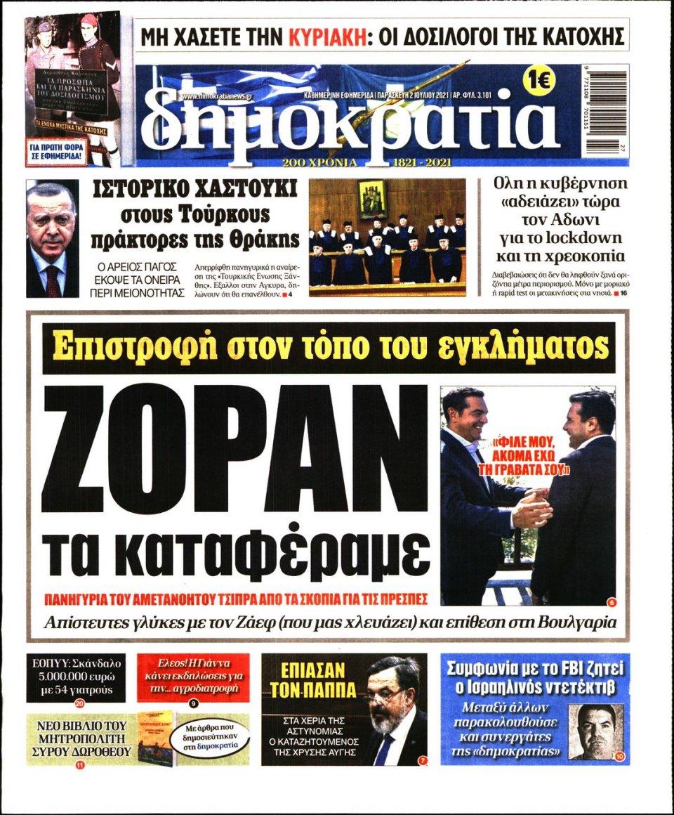 Πρωτοσέλιδο Εφημερίδας - ΔΗΜΟΚΡΑΤΙΑ - 2021-07-02