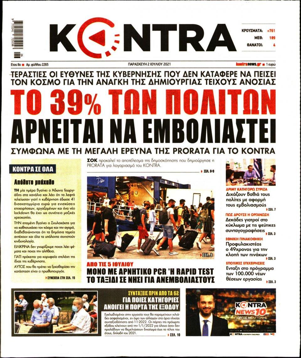 Πρωτοσέλιδο Εφημερίδας - KONTRA NEWS - 2021-07-02