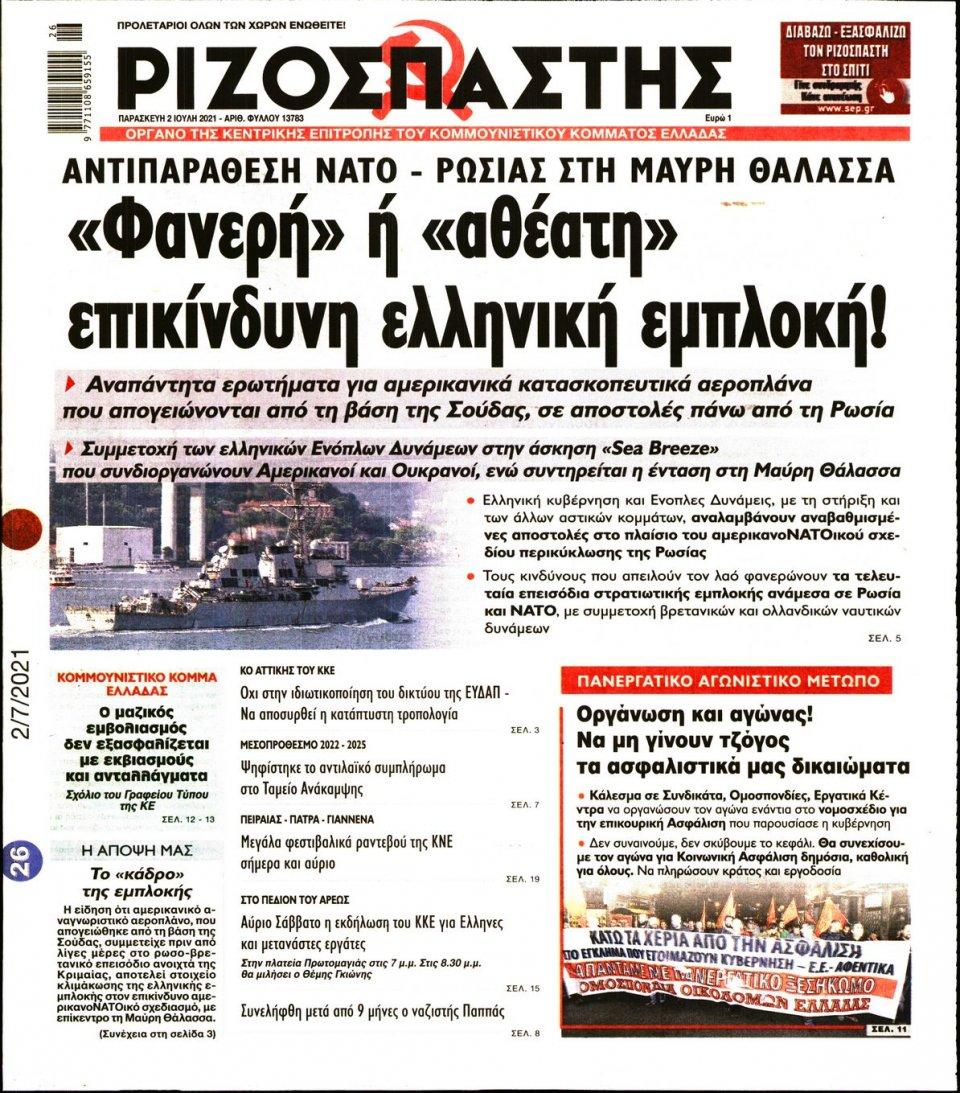 Πρωτοσέλιδο Εφημερίδας - Ριζοσπάστης - 2021-07-02