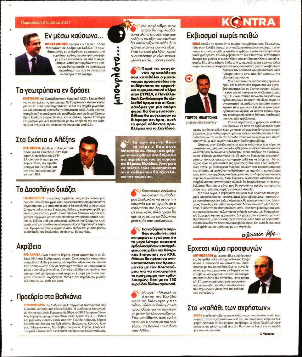 Οπισθόφυλλο Εφημερίδας - KONTRA NEWS - 2021-07-02