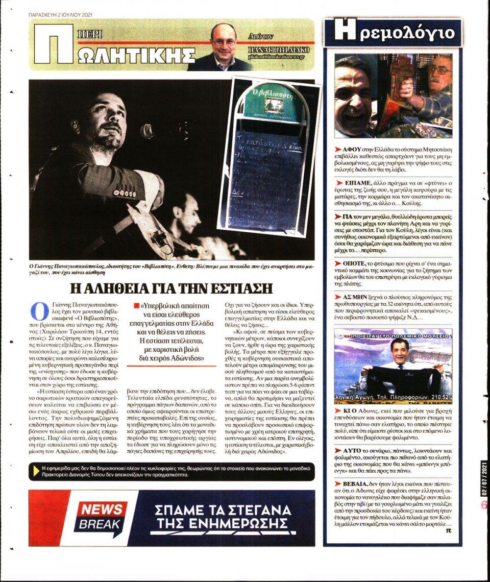 Οπισθόφυλλο Εφημερίδας - ΔΗΜΟΚΡΑΤΙΑ - 2021-07-02