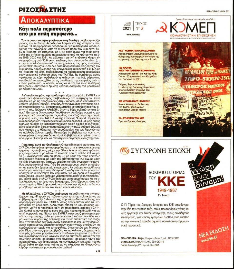 Οπισθόφυλλο Εφημερίδας - Ριζοσπάστης - 2021-07-02