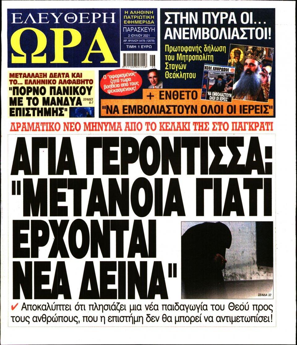 Πρωτοσέλιδο Εφημερίδας - Ελεύθερη Ώρα - 2021-07-02