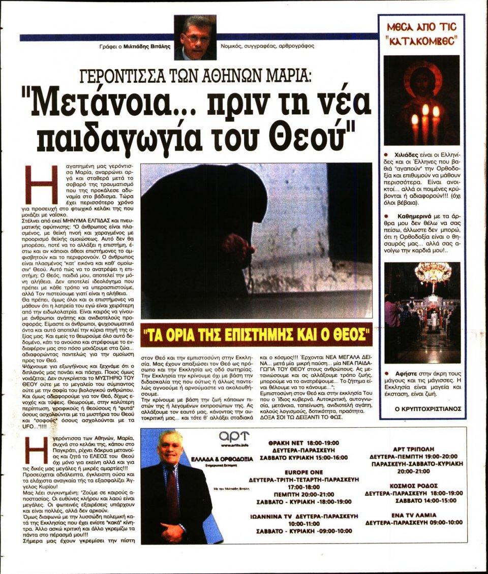 Οπισθόφυλλο Εφημερίδας - Ελεύθερη Ώρα - 2021-07-02