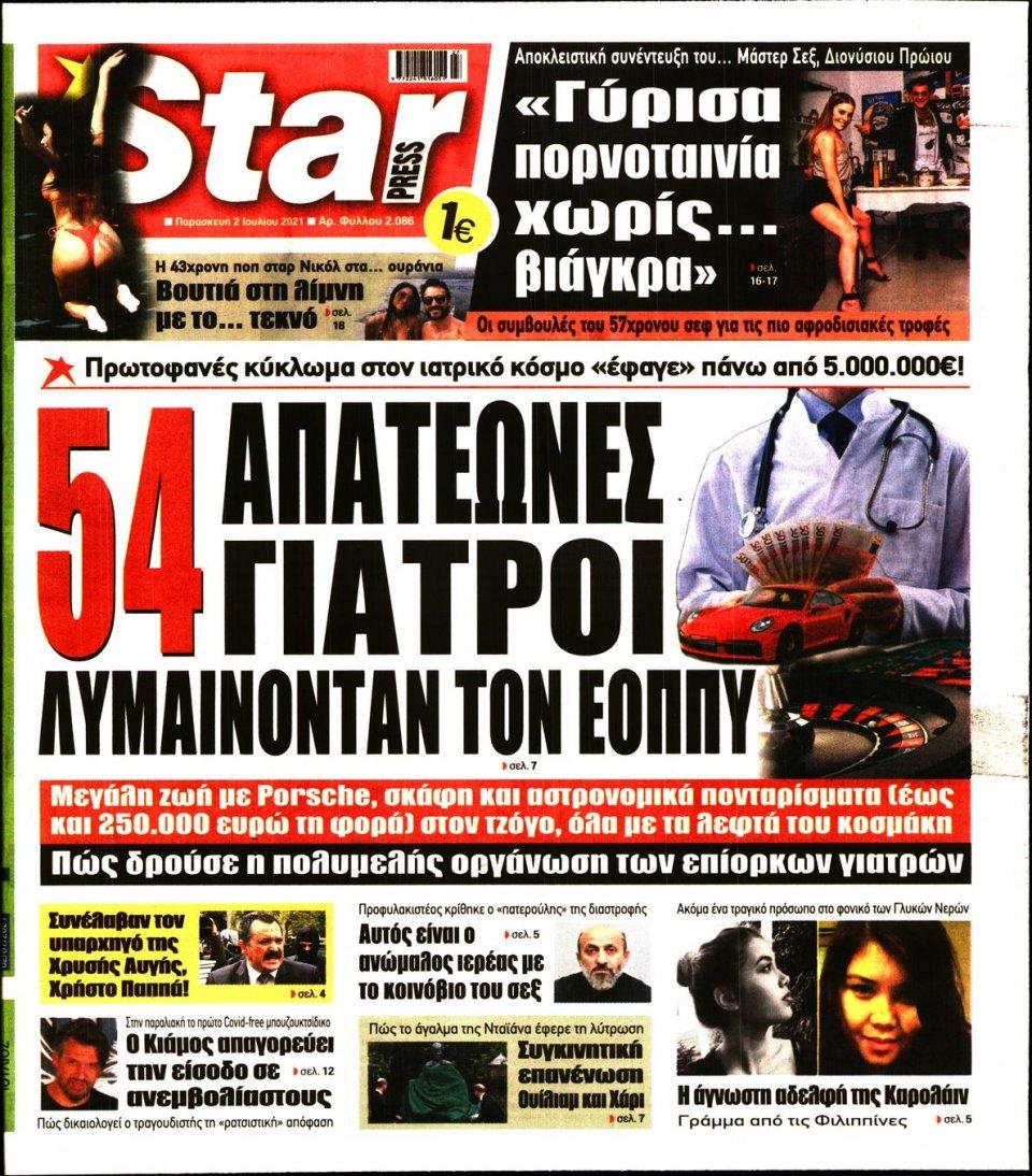 Πρωτοσέλιδο Εφημερίδας - STAR PRESS - 2021-07-02