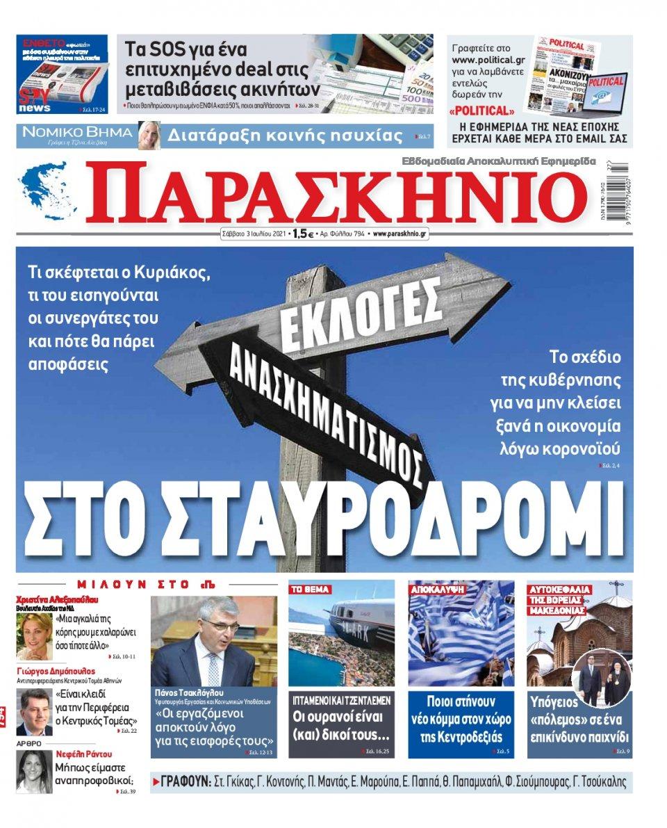 Πρωτοσέλιδο Εφημερίδας - ΤΟ ΠΑΡΑΣΚΗΝΙΟ - 2021-07-03
