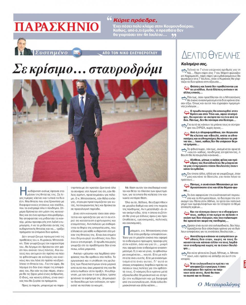 Οπισθόφυλλο Εφημερίδας - ΤΟ ΠΑΡΑΣΚΗΝΙΟ - 2021-07-03