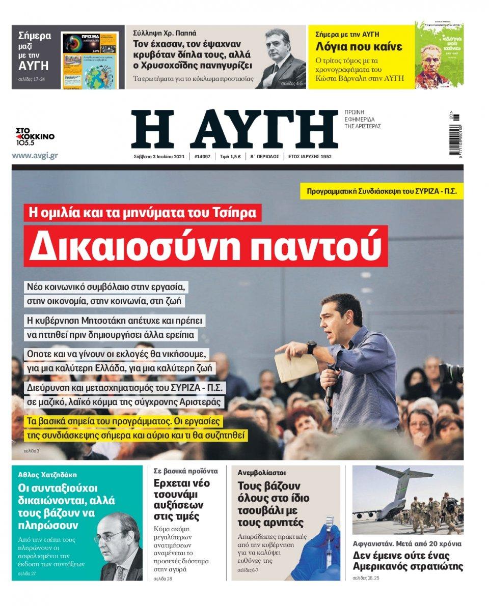 Πρωτοσέλιδο Εφημερίδας - Αυγή - 2021-07-03