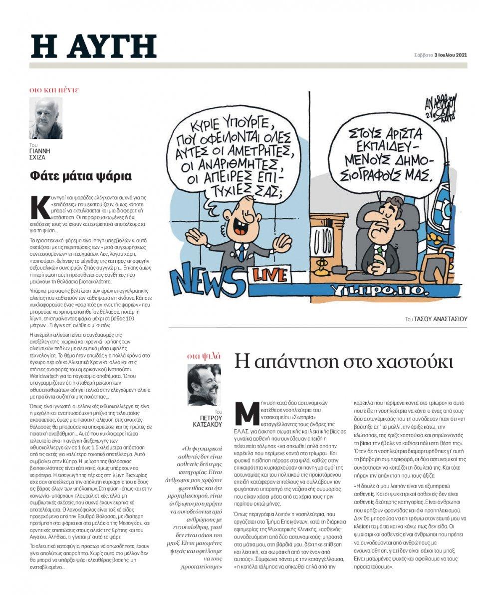Οπισθόφυλλο Εφημερίδας - Αυγή - 2021-07-03