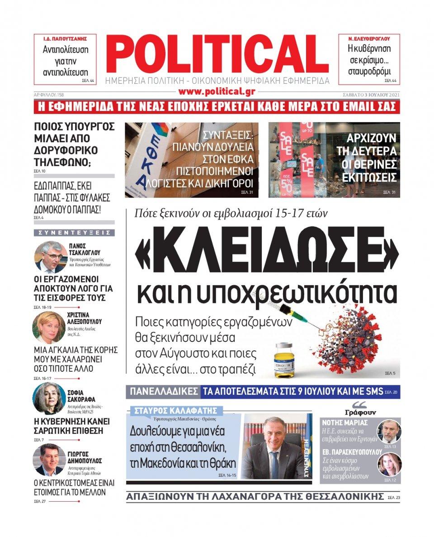 Πρωτοσέλιδο Εφημερίδας - POLITICAL - 2021-07-03