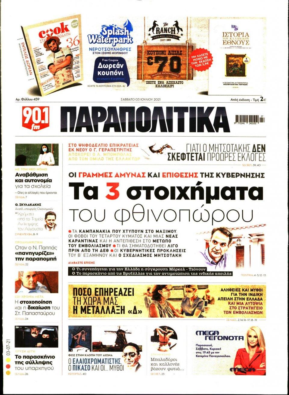 Πρωτοσέλιδο Εφημερίδας - ΠΑΡΑΠΟΛΙΤΙΚΑ - 2021-07-03