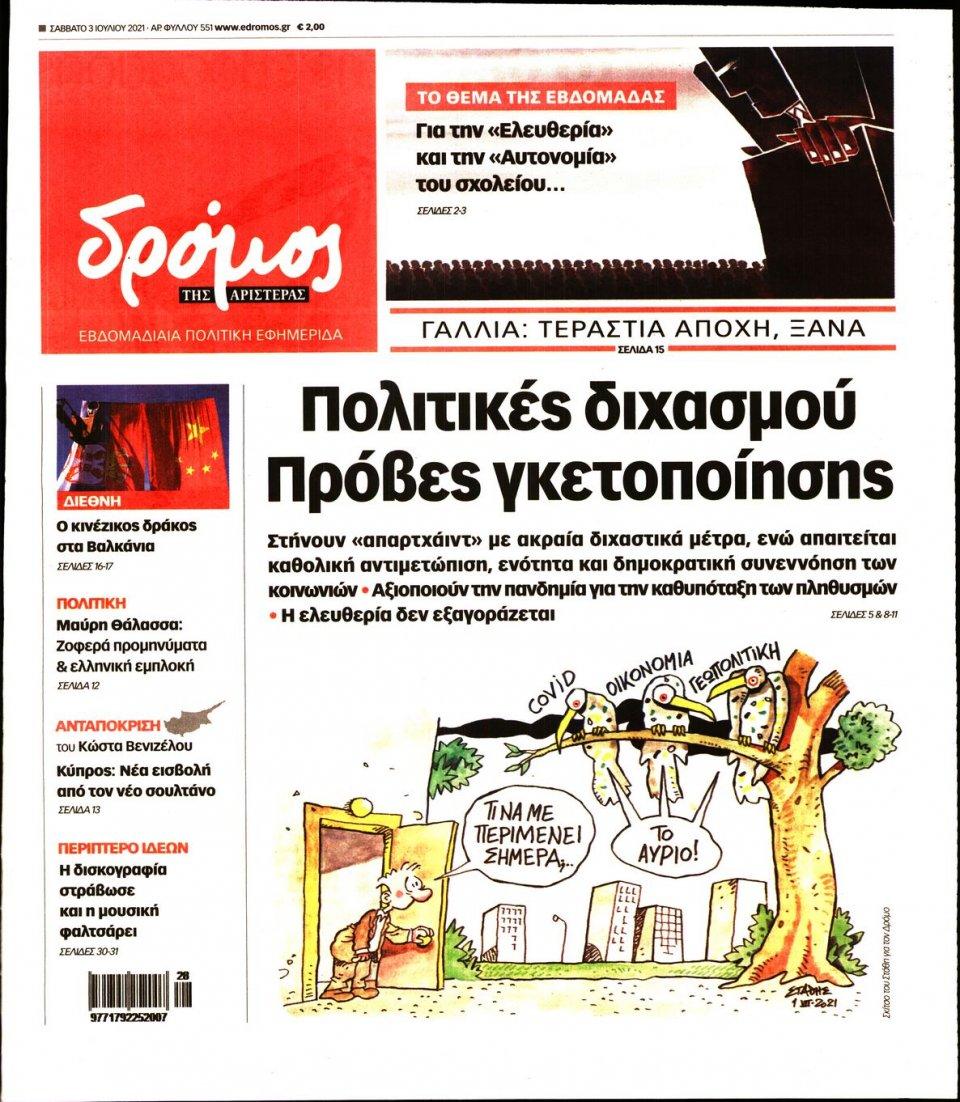 Πρωτοσέλιδο Εφημερίδας - ΔΡΟΜΟΣ ΤΗΣ ΑΡΙΣΤΕΡΑΣ - 2021-07-03