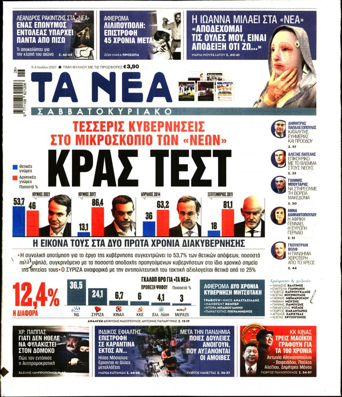 Πρωτοσέλιδο Εφημερίδας - Τα Νέα - 2021-07-03
