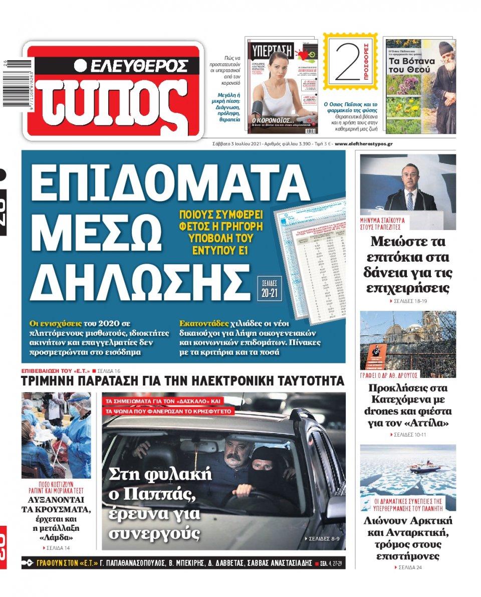 Πρωτοσέλιδο Εφημερίδας - Ελεύθερος Τύπος - 2021-07-03
