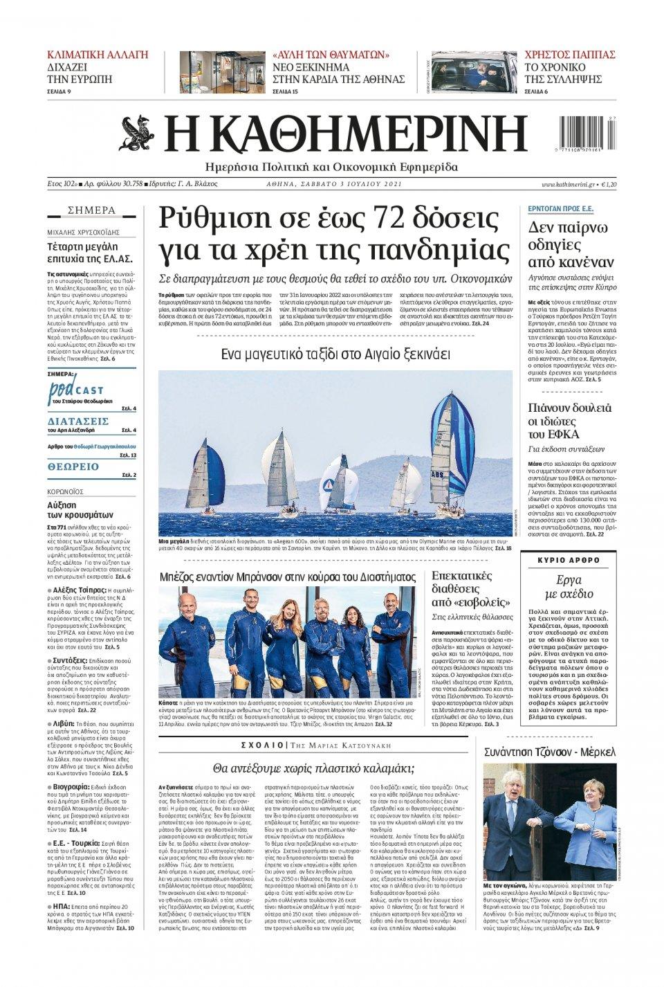 Πρωτοσέλιδο Εφημερίδας - Καθημερινή - 2021-07-03