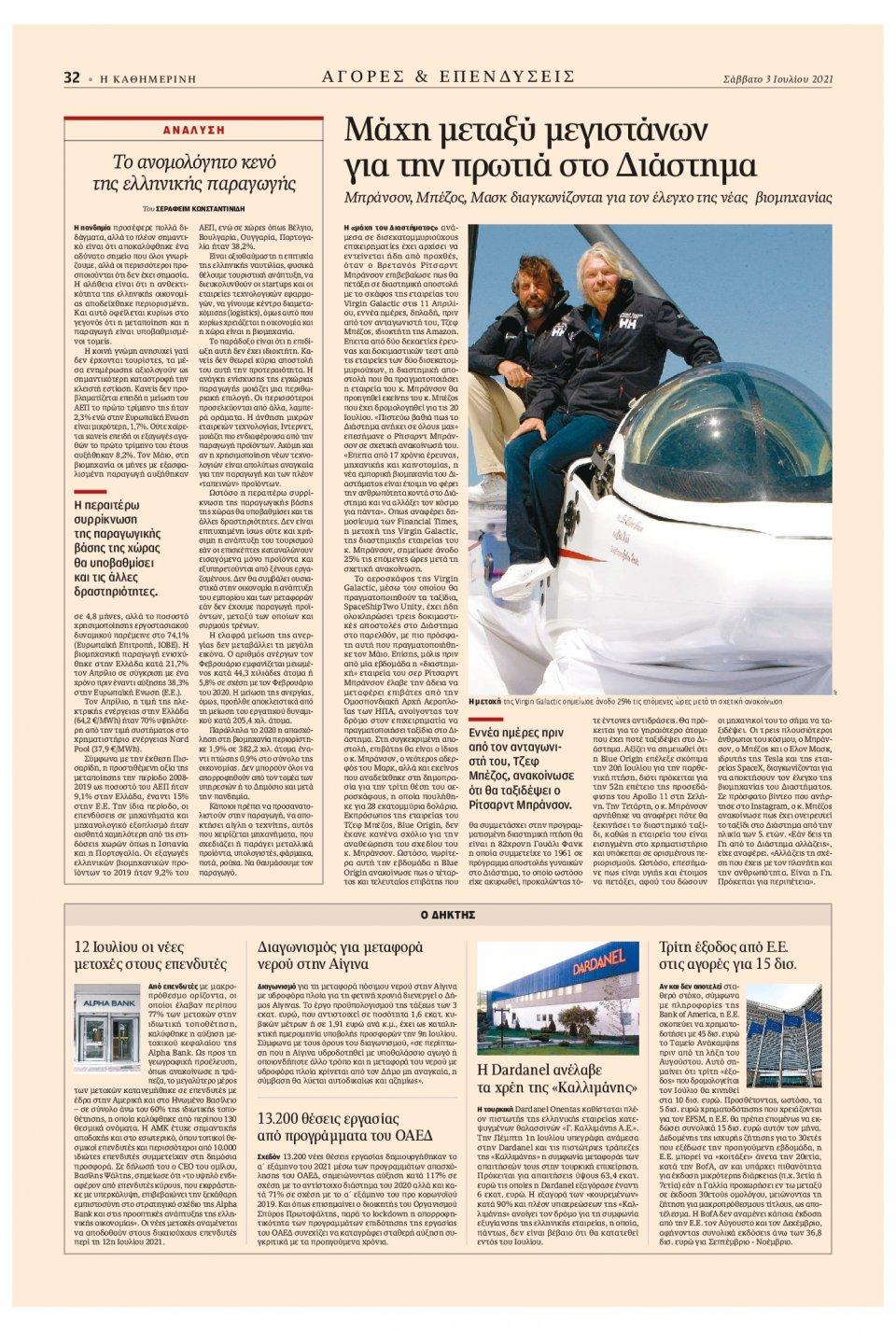 Οπισθόφυλλο Εφημερίδας - Καθημερινή - 2021-07-03