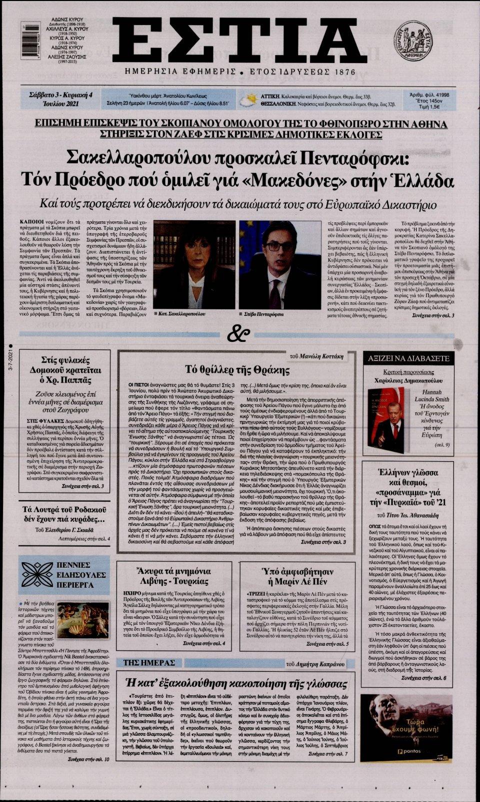 Πρωτοσέλιδο Εφημερίδας - Εστία - 2021-07-03