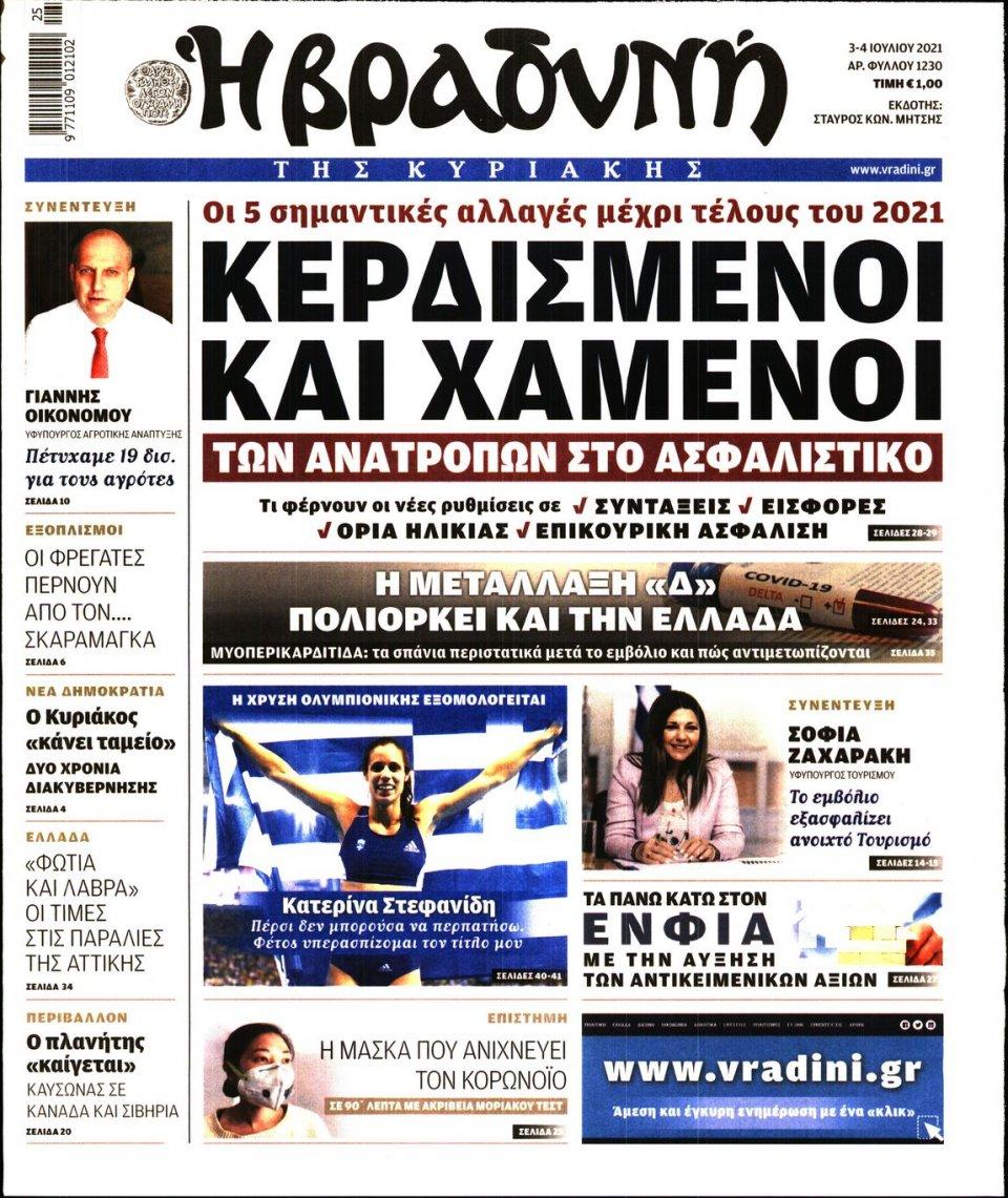 Πρωτοσέλιδο Εφημερίδας - ΒΡΑΔΥΝΗ ΤΗΣ ΚΥΡΙΑΚΗΣ - 2021-07-03