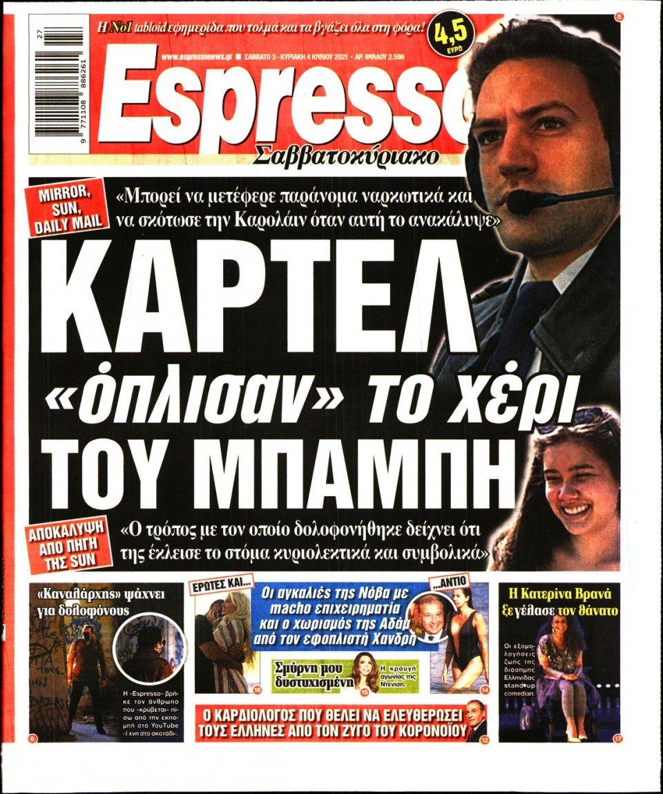 Πρωτοσέλιδο Εφημερίδας - Espresso - 2021-07-03