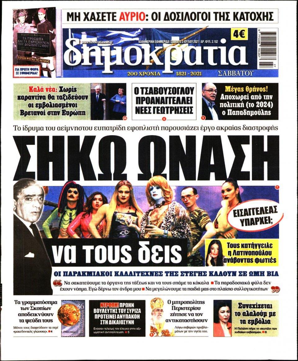 Πρωτοσέλιδο Εφημερίδας - ΔΗΜΟΚΡΑΤΙΑ - 2021-07-03