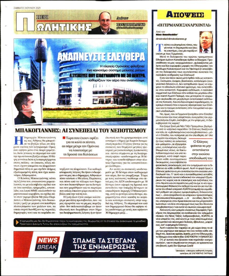 Οπισθόφυλλο Εφημερίδας - ΔΗΜΟΚΡΑΤΙΑ - 2021-07-03