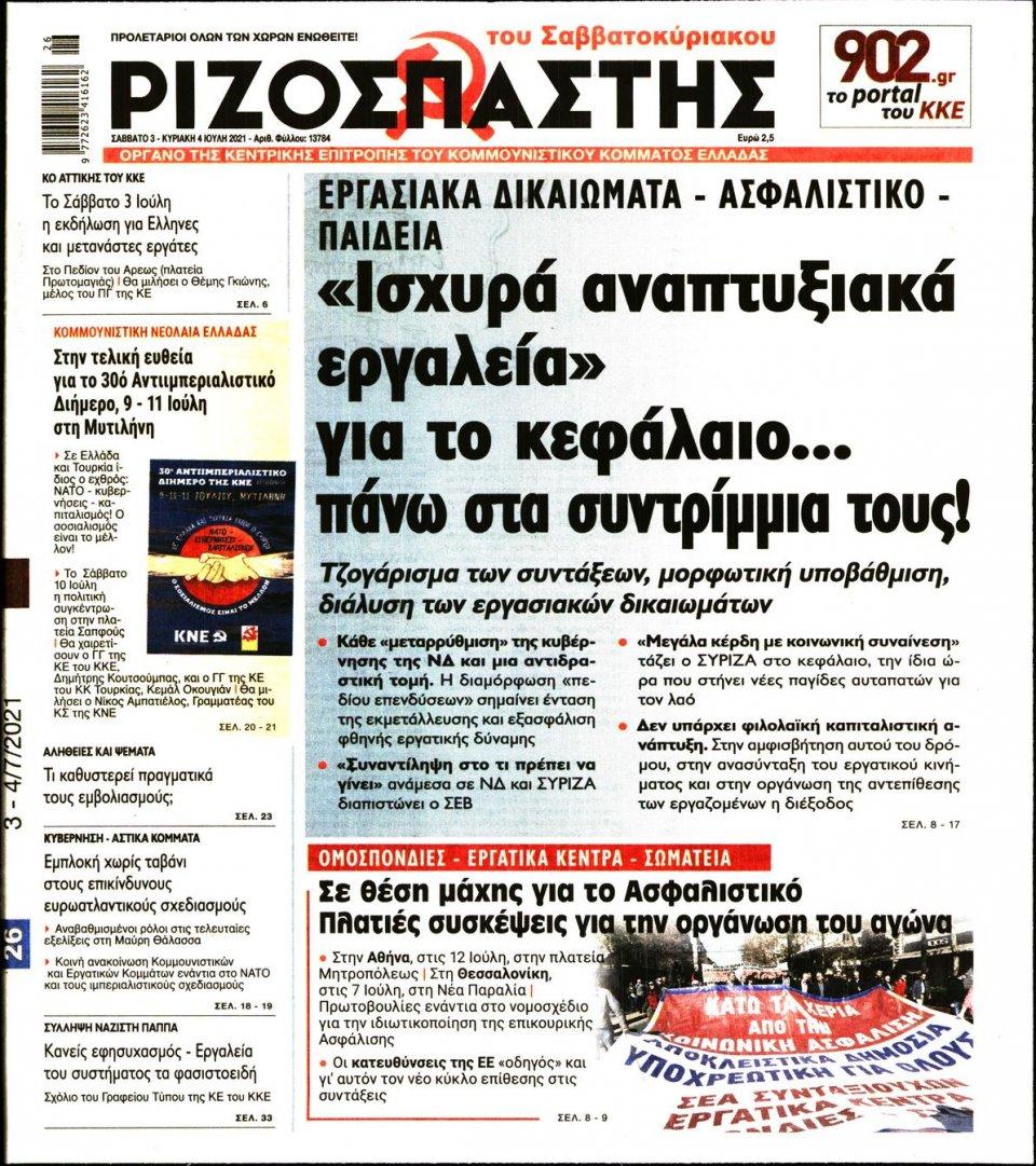 Πρωτοσέλιδο Εφημερίδας - Ριζοσπάστης - 2021-07-03