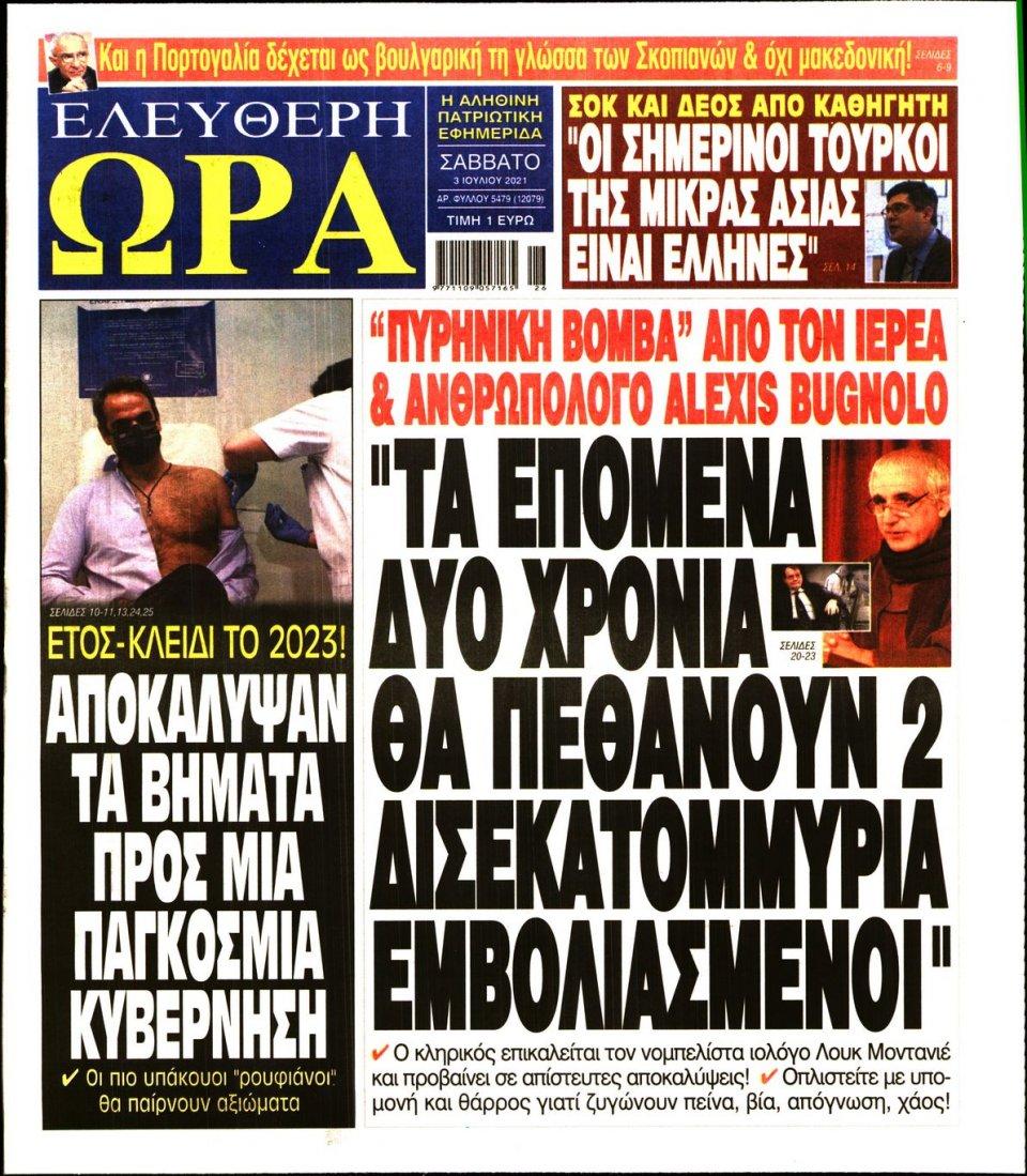 Πρωτοσέλιδο Εφημερίδας - Ελεύθερη Ώρα - 2021-07-03