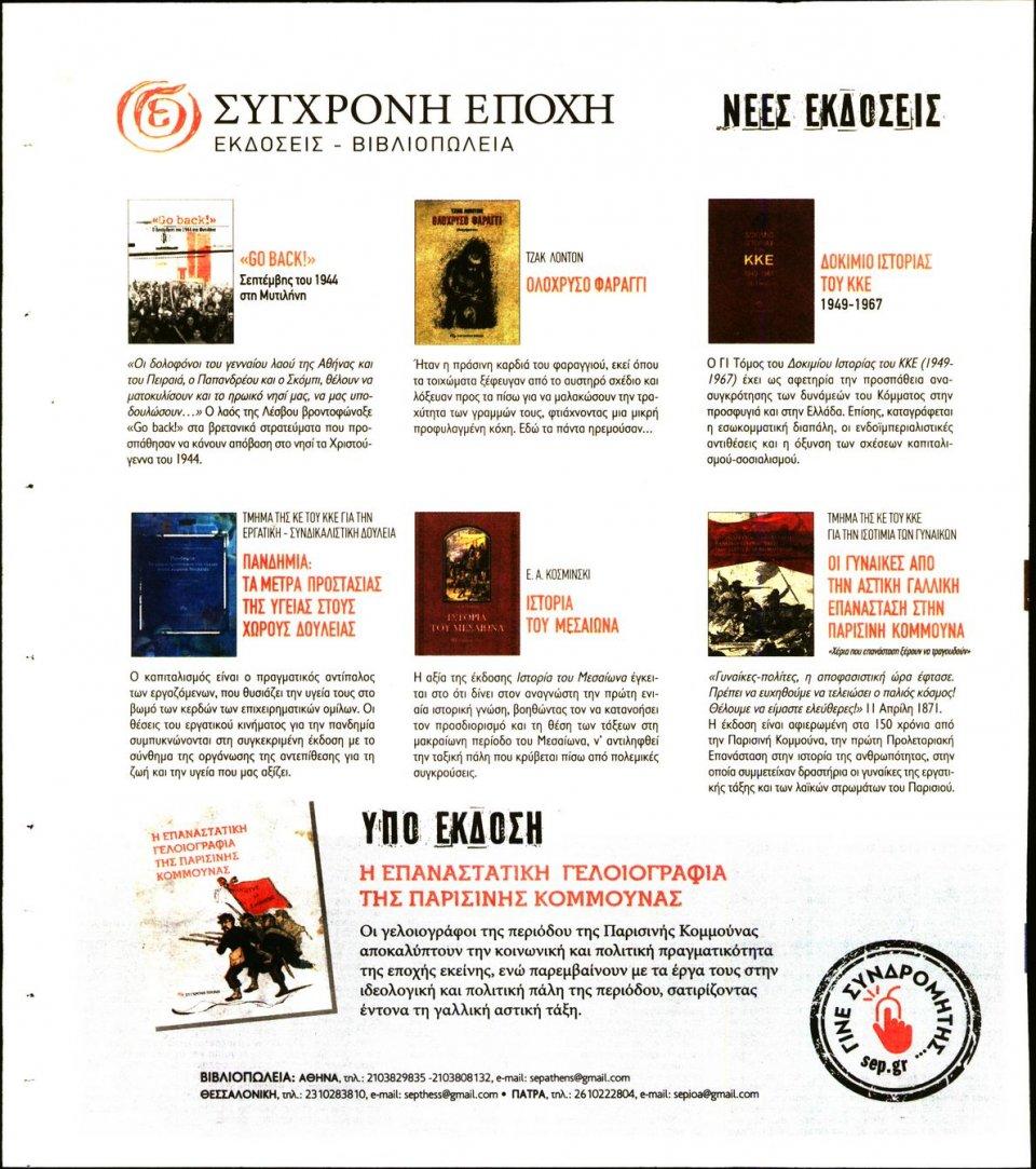 Οπισθόφυλλο Εφημερίδας - Ριζοσπάστης - 2021-07-03