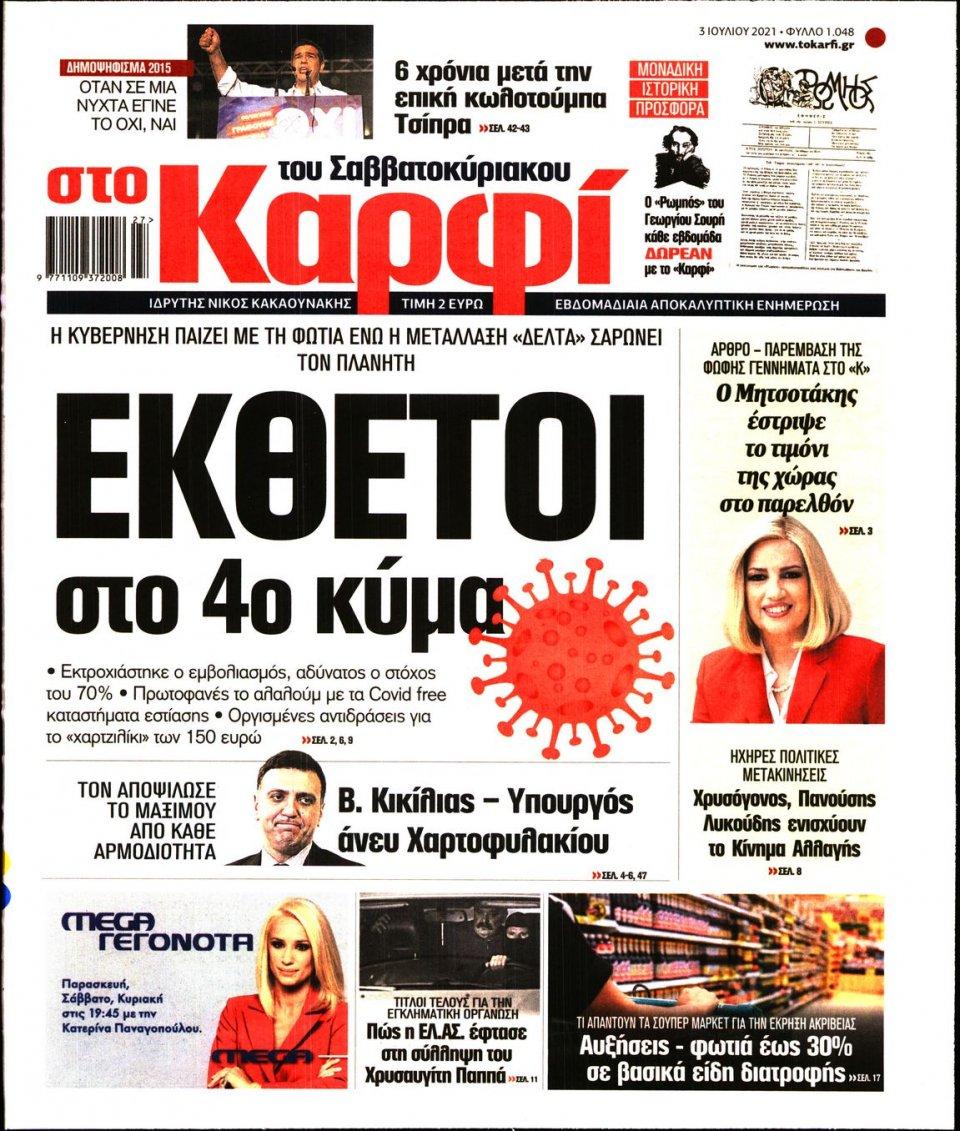 Πρωτοσέλιδο Εφημερίδας - ΚΑΡΦΙ - 2021-07-03