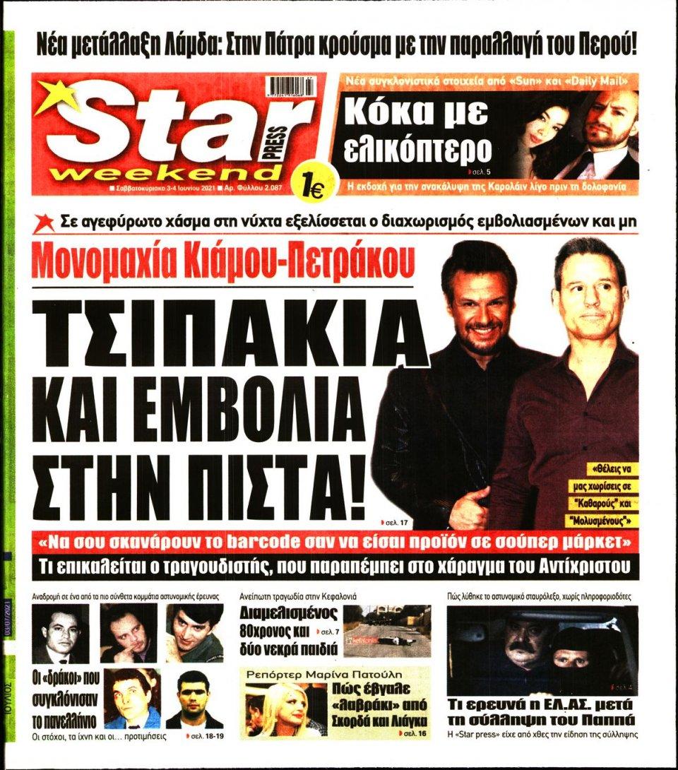 Πρωτοσέλιδο Εφημερίδας - STAR PRESS - 2021-07-03