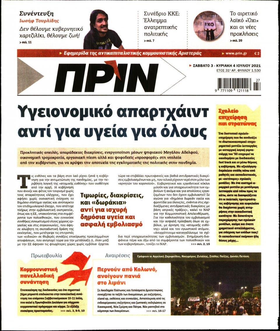 Πρωτοσέλιδο Εφημερίδας - ΠΡΙΝ - 2021-07-03