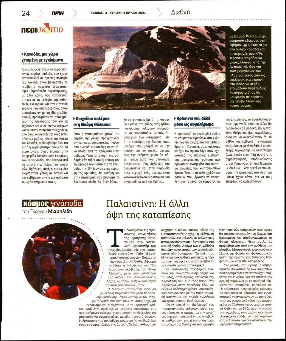 Οπισθόφυλλο Εφημερίδας - ΠΡΙΝ - 2021-07-03