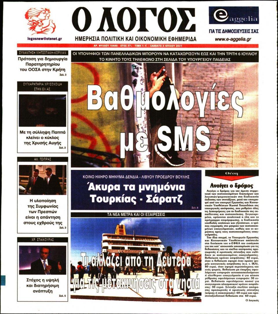 Πρωτοσέλιδο Εφημερίδας - Λόγος - 2021-07-03