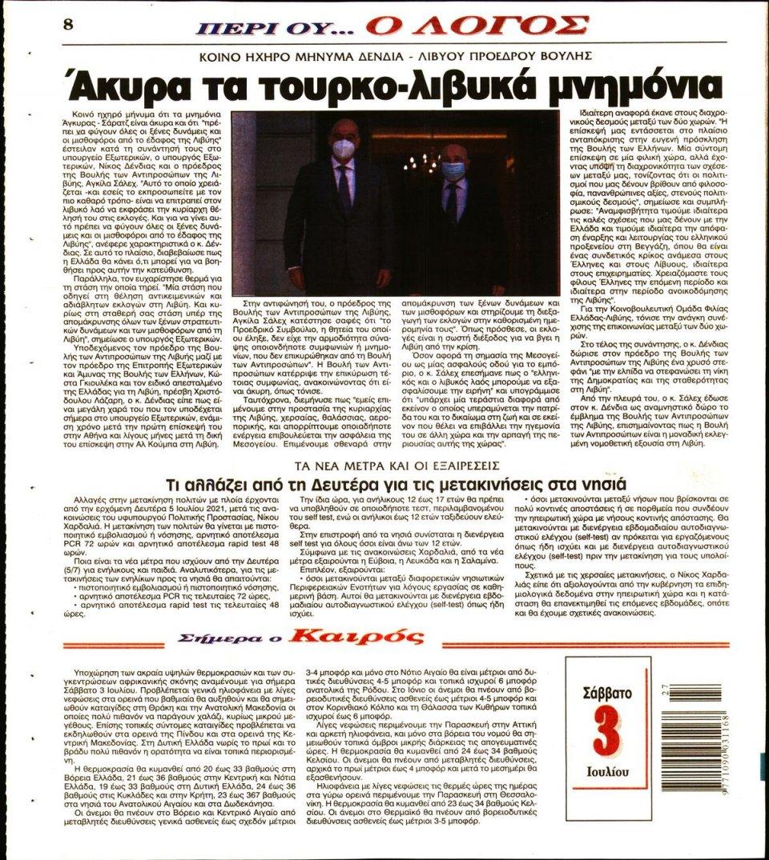 Οπισθόφυλλο Εφημερίδας - Λόγος - 2021-07-03