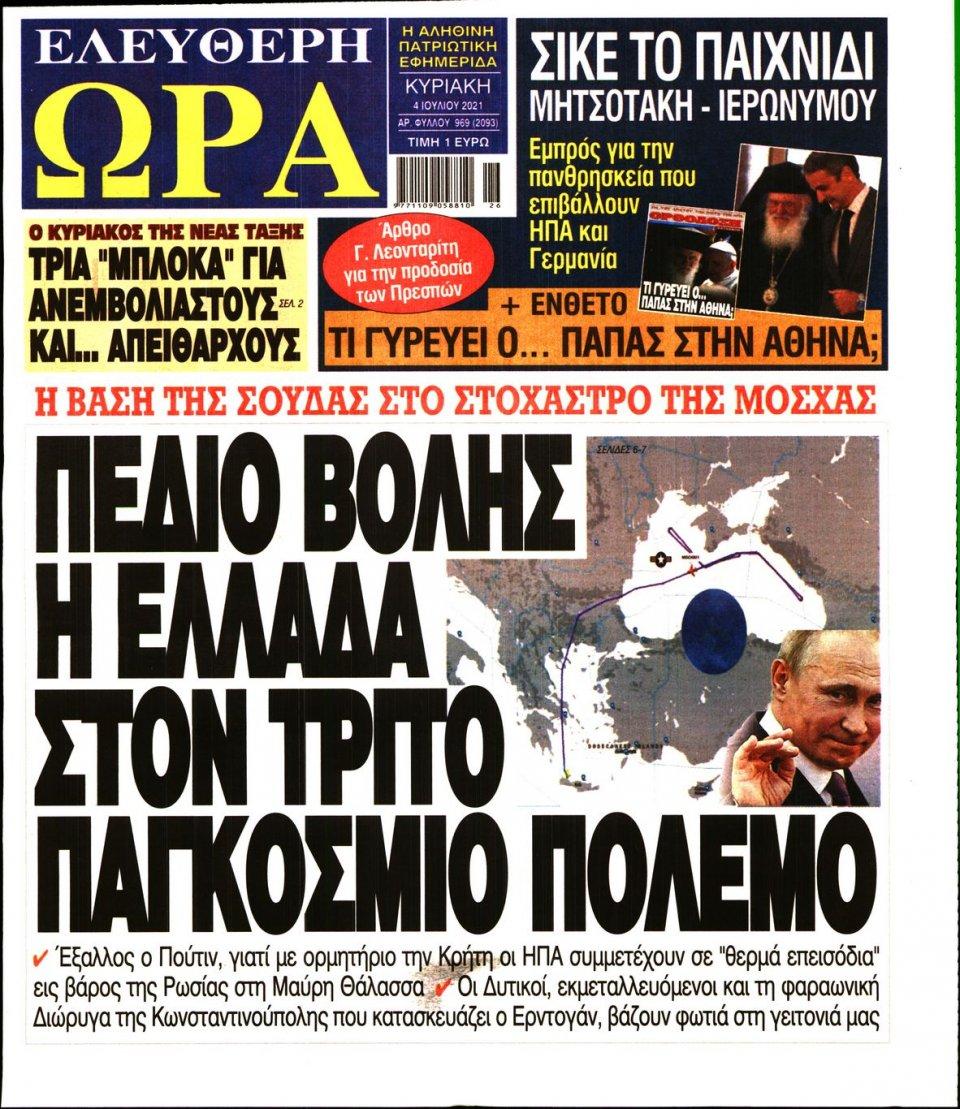 Πρωτοσέλιδο Εφημερίδας - Ελεύθερη Ώρα - 2021-07-04