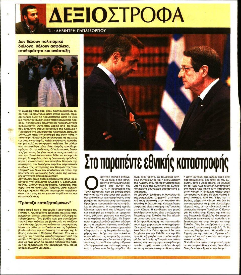 Οπισθόφυλλο Εφημερίδας - Ελεύθερη Ώρα - 2021-07-04