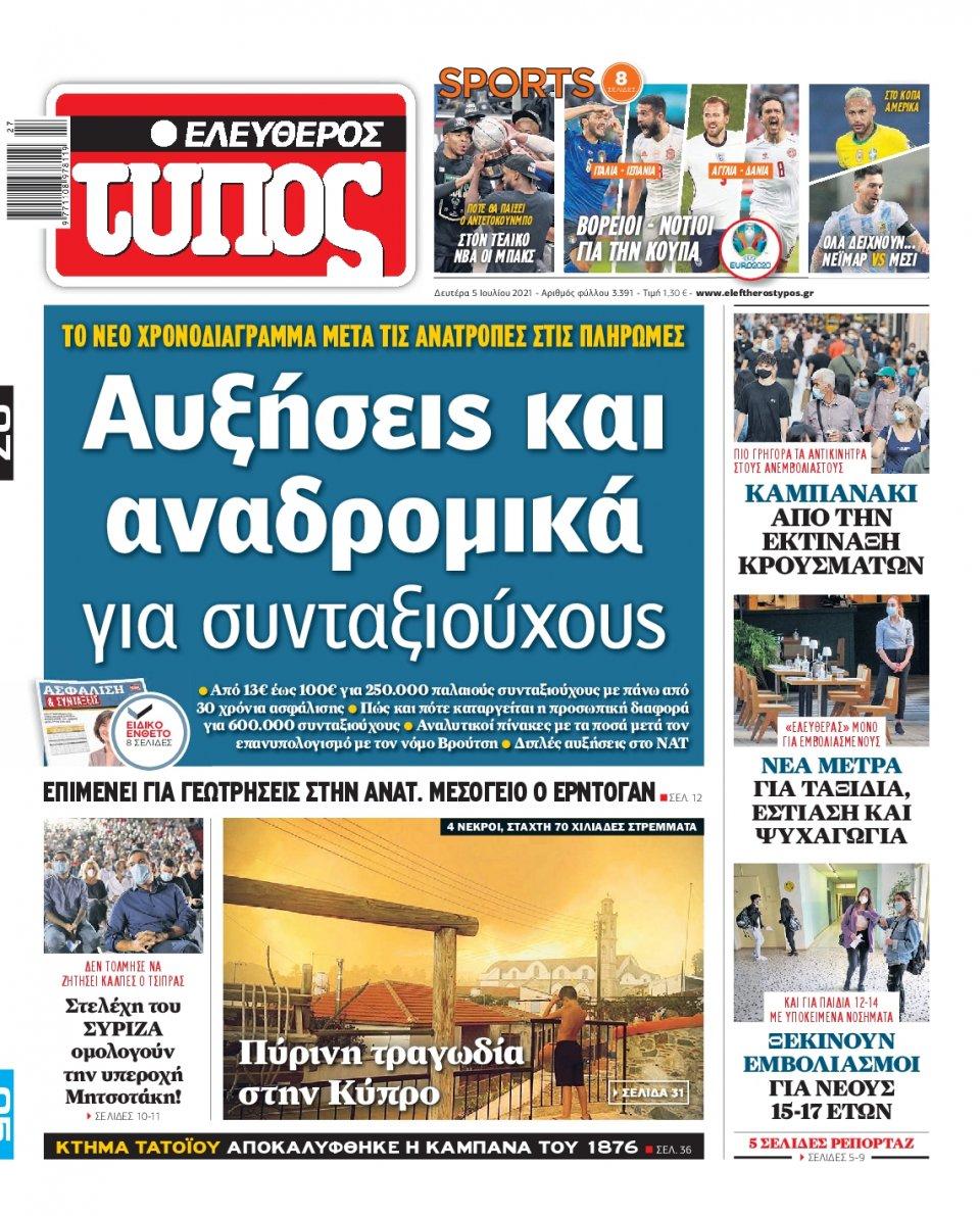 Πρωτοσέλιδο Εφημερίδας - Ελεύθερος Τύπος - 2021-07-05